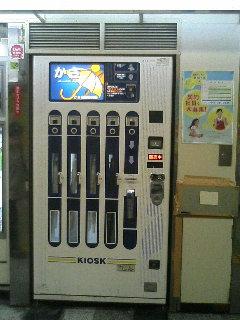カサ販売機。