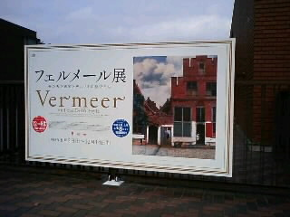 フェルメール展。