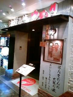 関西風お好み焼き。